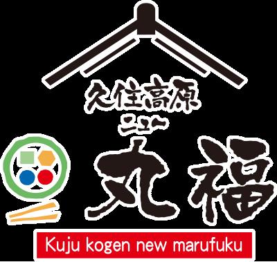 ニュー丸福|ロゴ